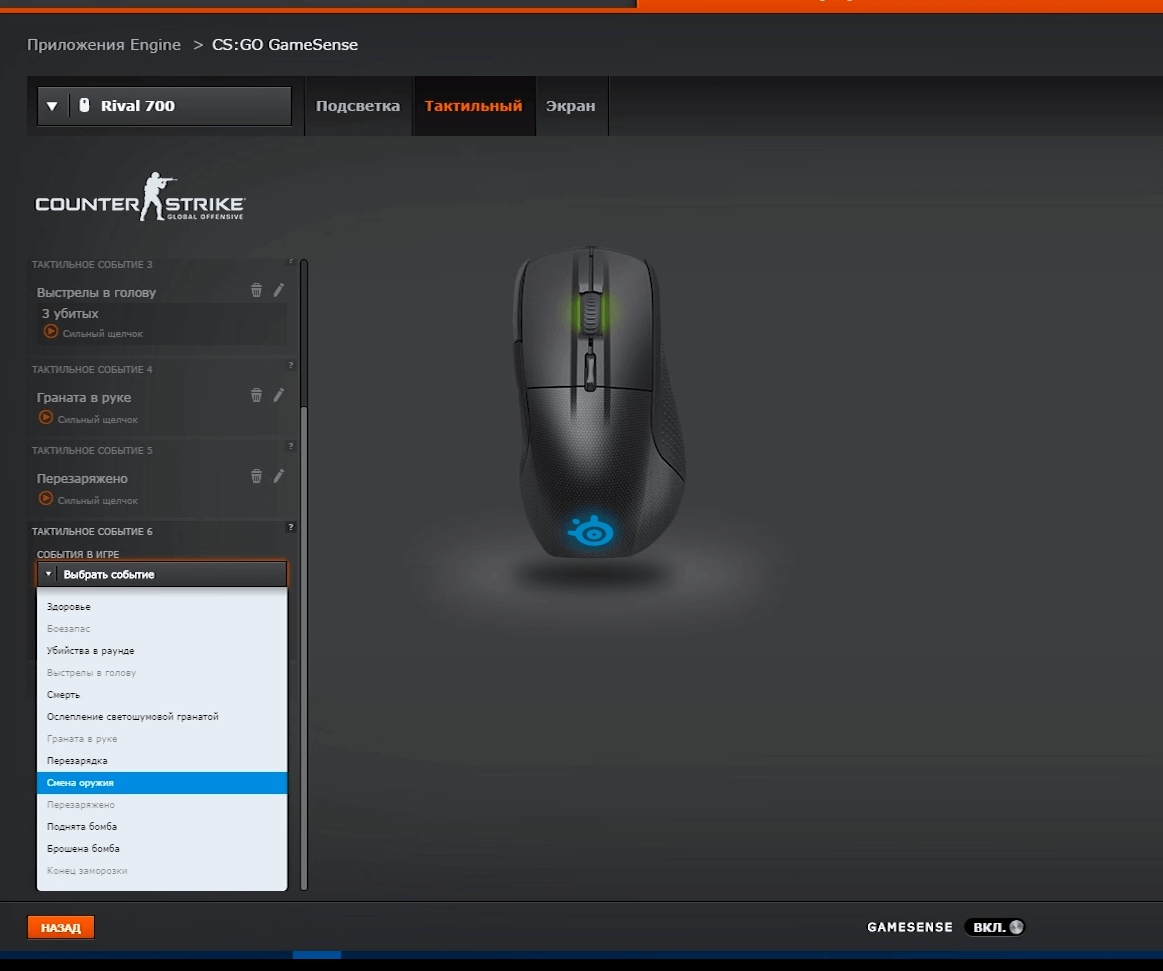 Steelseries rival 700 настройка