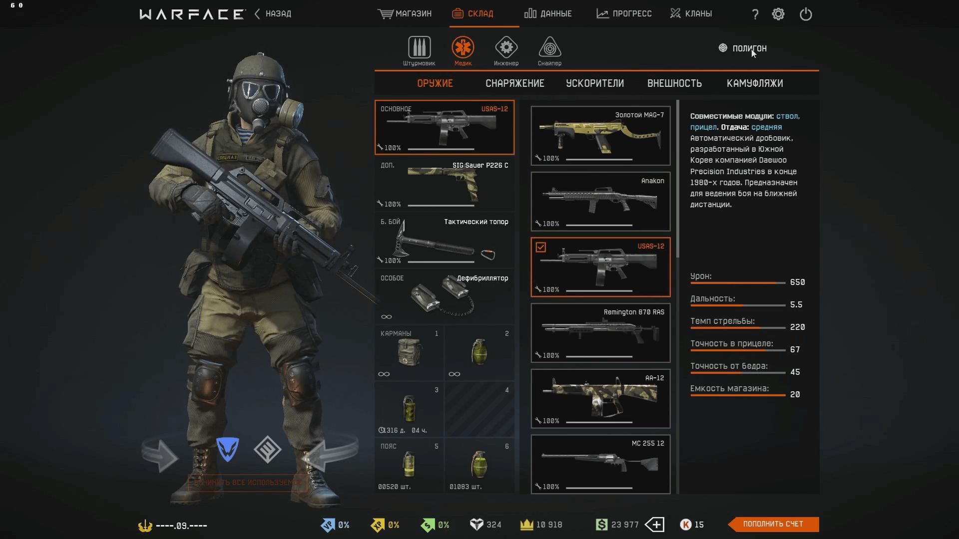 Warface характеристики оружия