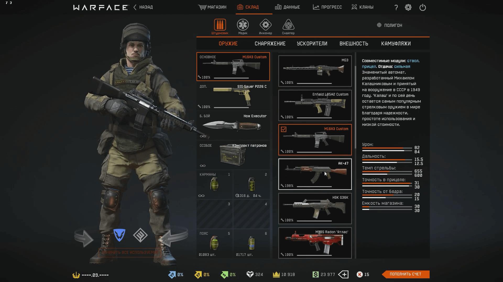 Warface бесплатные оружия